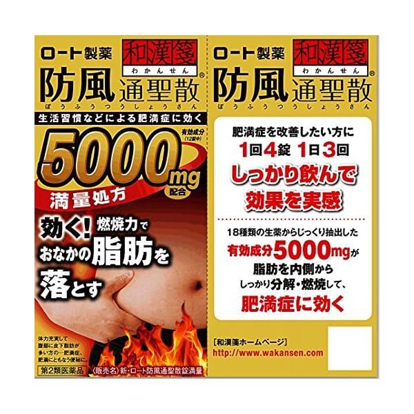 【第2類医薬品】新・ロート防風通聖散錠満量 264錠の紹介画像2