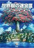 世界樹の迷宮III 星海の来訪者 公式設定画集 (アトラスファミ通)