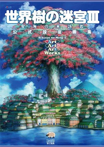 世界樹の迷宮III 星海の来訪者 公式設定画集 (アトラスファミ通)の詳細を見る