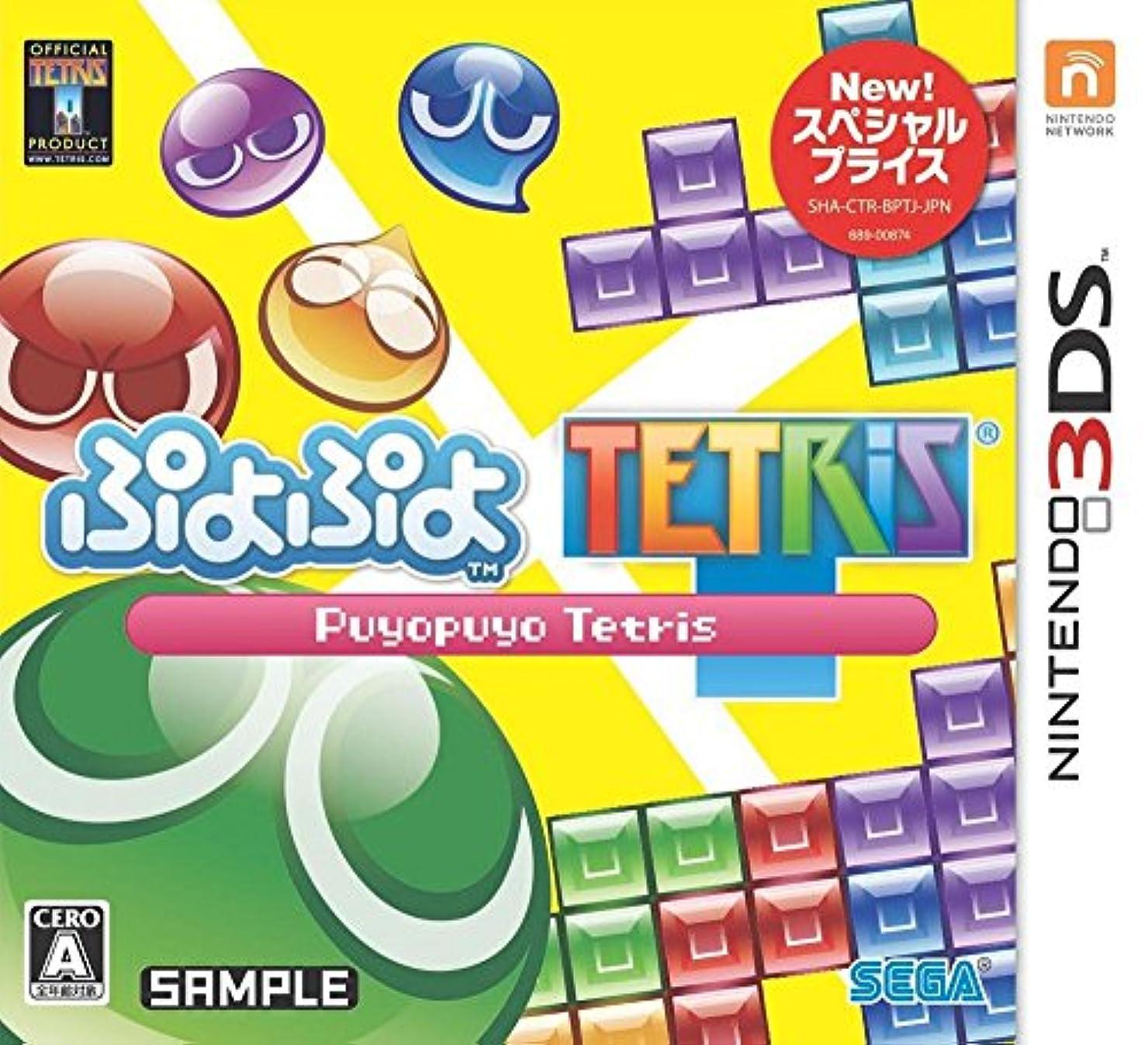 水銀の恨み代わりのぷよぷよテトリス スペシャルプライス - 3DS