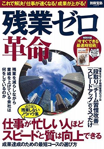 残業ゼロ革命 (別冊宝島 2554)の詳細を見る