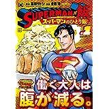 SUPERMAN vs飯 スーパーマンのひとり飯(1) (イブニングKC)