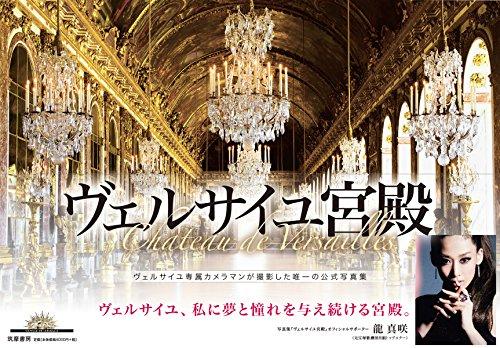 ヴェルサイユ宮殿 (単行本)