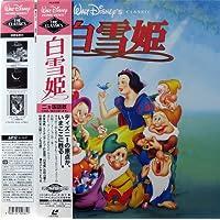 白雪姫(二ヵ国語版) [Laser Disc]