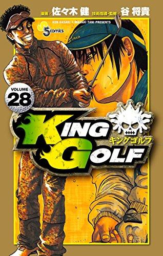 KING GOLF(28) (少年サンデーコミックス)