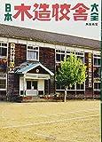 日本木造校舎大全