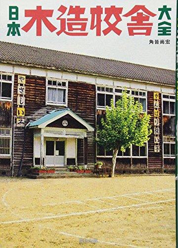 日本木造校舎大全の詳細を見る