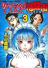 ツマヌダ格闘街(3) (ヤングキングコミックス)