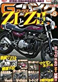 G-ワークスバイク Vol.6 (SAN-EI MOOK)