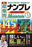 傑作 超難問ナンプレプレミアム145選 Mountain(マウンテン)