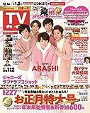 TVガイド関東版 2019年12/20・12/27・2020年1/3号
