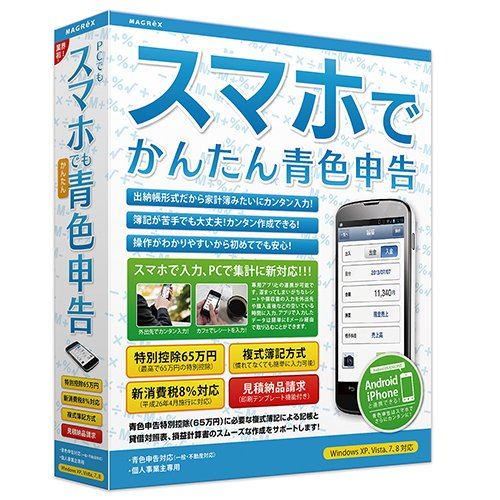 青色申告スマート for Windows