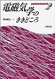 電磁気学のききどころ (物理講義のききどころ (2))
