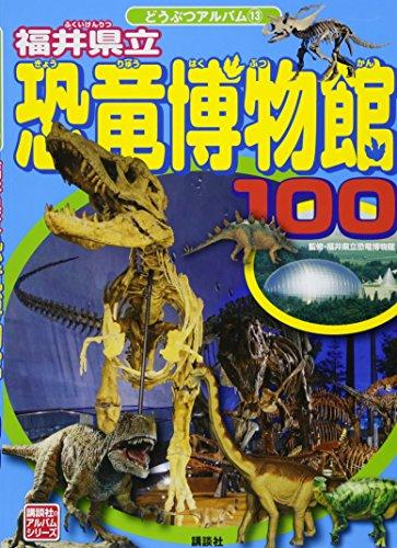 福井県立恐竜博物館100 (どうぶつアルバム)