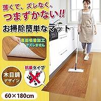 キッチン快適♪吸着クッションフロアマット ウッド・KH-12 60×180cm 【人気 おすすめ 】