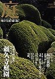 庭 No.203(2012年01月号) [雑誌] 福田義勝 記憶の形/頼久寺庭園