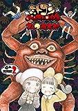 ミトコンペレストロイカ 2巻 (バンチコミックス)