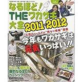 なるほど!THEワカサギ大全 2011ー2012 人気電動リール図鑑&ドーム船爆釣ベーシック! (別冊つり人 Vol. 310)