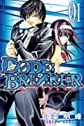 C0DE:BREAKER 全26巻 (上条明峰)