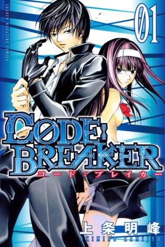 C0DE:BREAKER(1) (講談社コミックス)