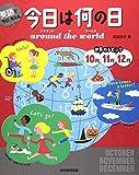 英語で学び、考える 今日は何の日 around the world 世界のトピック 10月 11月 12月