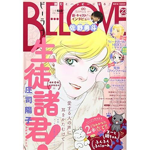 BE-LOVE(ビーラブ) 2017年 12/1 号 [雑誌]