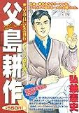 父 島耕作 (講談社プラチナコミックス)
