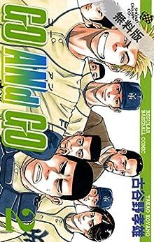 GO ANd GO 2【期間限定 無料お試し版】 (少年チャンピオン・コミックス...