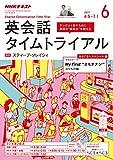 NHKラジオ 英会話タイムトライアル 2017年 6月号 [雑誌] (NHKテキスト)