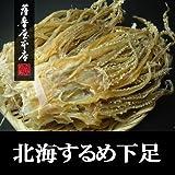 北海道産 北海するめ下足(ゲソ) 1kg
