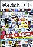 展示会とMICE Vol.3
