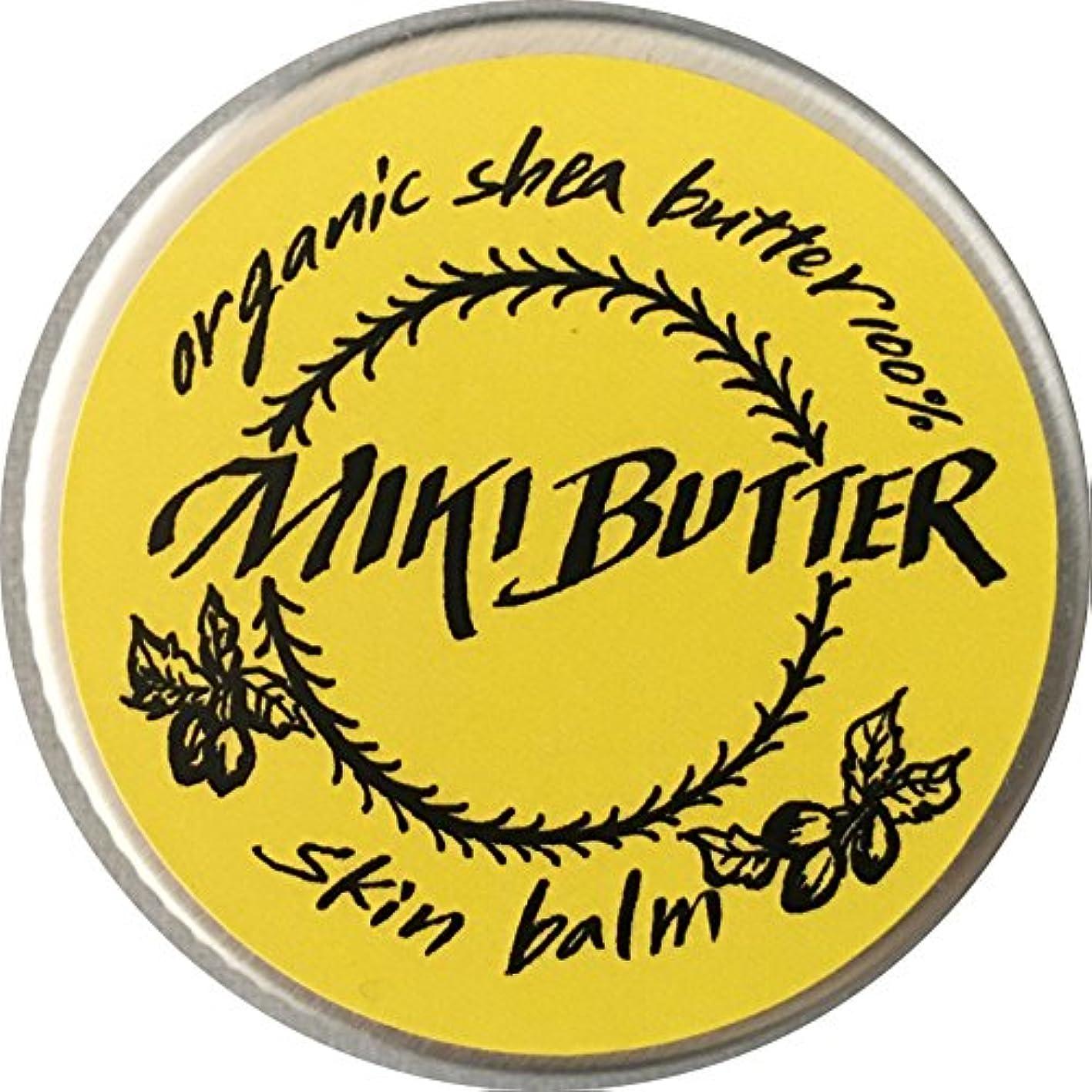 スピーカー同化するニコチン100%天然 未精製シアバター  ミキバター (ナチュラル, 15)