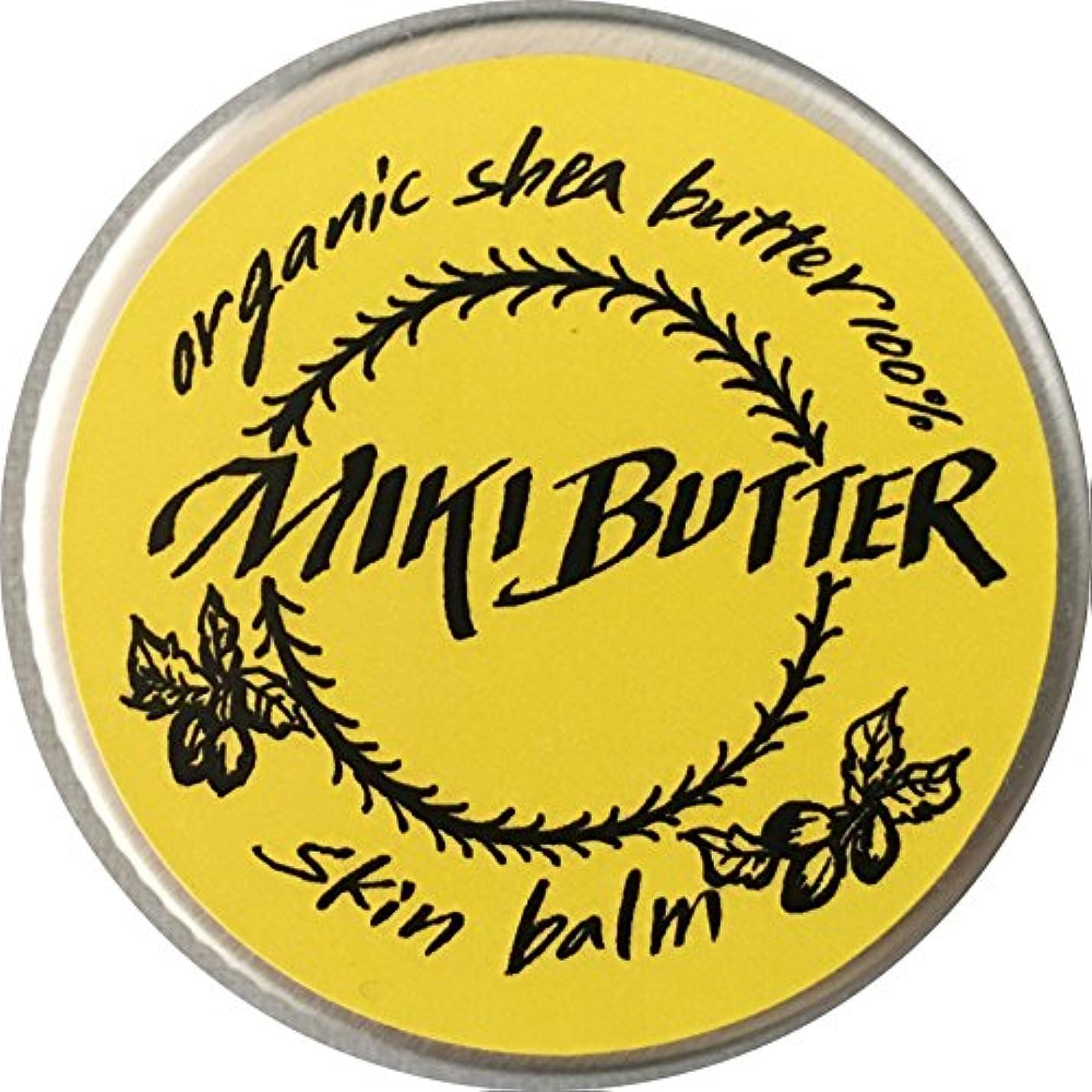 殺人者受信機粘着性100%天然 未精製シアバター  ミキバター (ナチュラル, 15)