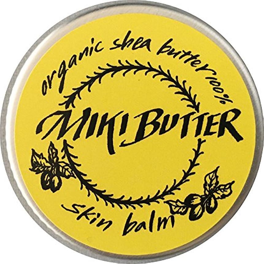 ビット咳スクワイア100%天然 未精製シアバター  ミキバター (ナチュラル, 15)