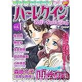 ハーレクイン 名作セレクション vol.1 ハーレクイン 名作セレクション (ハーレクインコミックス)