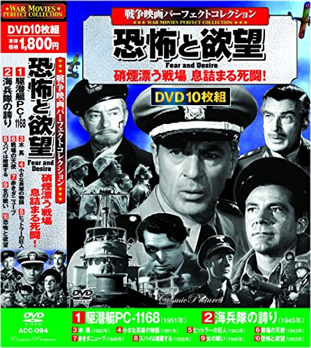戦争映画 パーフェクトコレクション 恐怖と欲望 DVD10枚組 ACC-094
