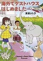 海外でゲストハウスはじめました (2) 号泣編 (Nemuki+コミックス)
