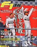 F1 (エフワン) 速報 2014年 11/13号 [雑誌]