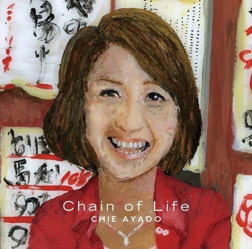 [画像:Chain of Life ~絆~]