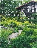 ポール・スミザーの「これからの庭」