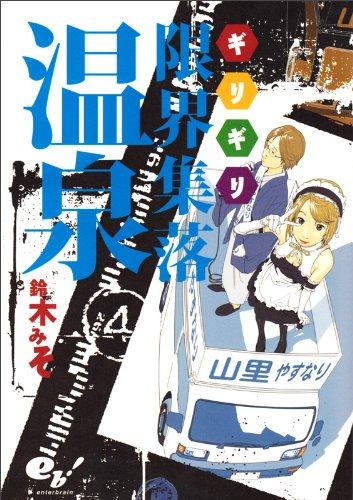 限界集落温泉4巻 (ビームコミックス)の詳細を見る