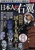 日本人と右翼 (別冊宝島 2580)