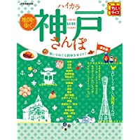 地図で歩く ハイカラ神戸さんぽ ちいサイズ (JTBのムック)
