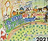 原発いらない ふくしまカレンダー2021