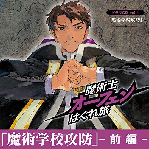 「魔術学校攻防_前編」魔術士オーフェンはぐれ旅ドラマCD v...