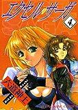 エクセル・サーガ(4) (ヤングキングコミックス)