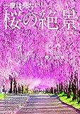 桜の絶景 首都圏版 (ぴあMOOK)