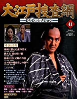 大江戸捜査網DVDコレクション(41) 2015年 9/13 号 [雑誌]