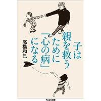 子は親を救うために「心の病」になる (ちくま文庫)