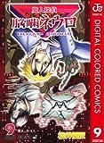 魔人探偵脳噛ネウロ カラー版 9 (ジャンプコミックスDIGITAL)